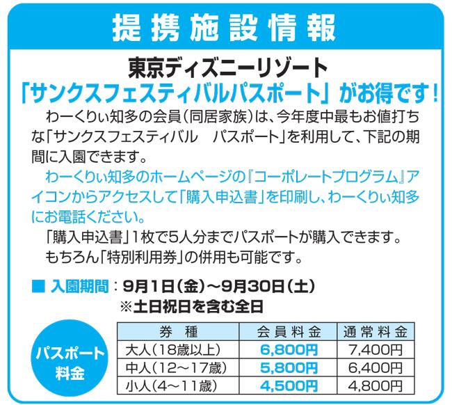 提携施設情報 東京ディズニーリソ