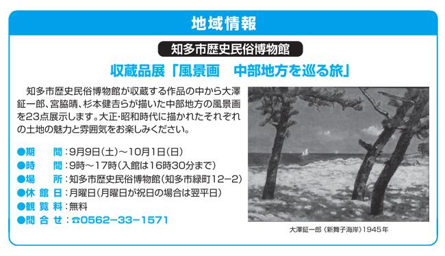 地域情報-知多歴史民俗博物館